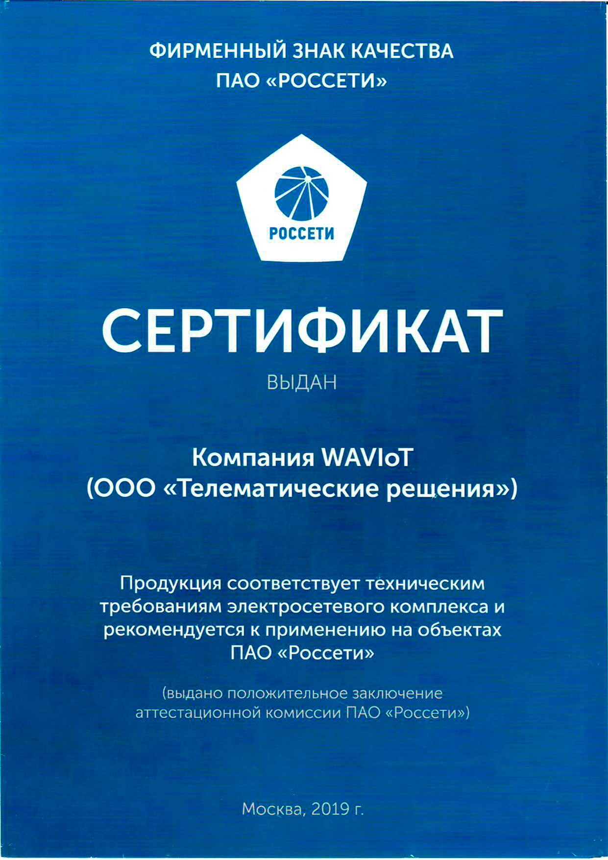 Сертификат ПАО
